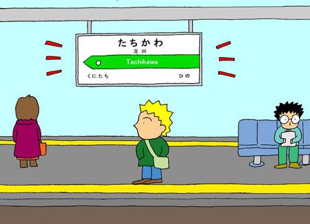 wait a train