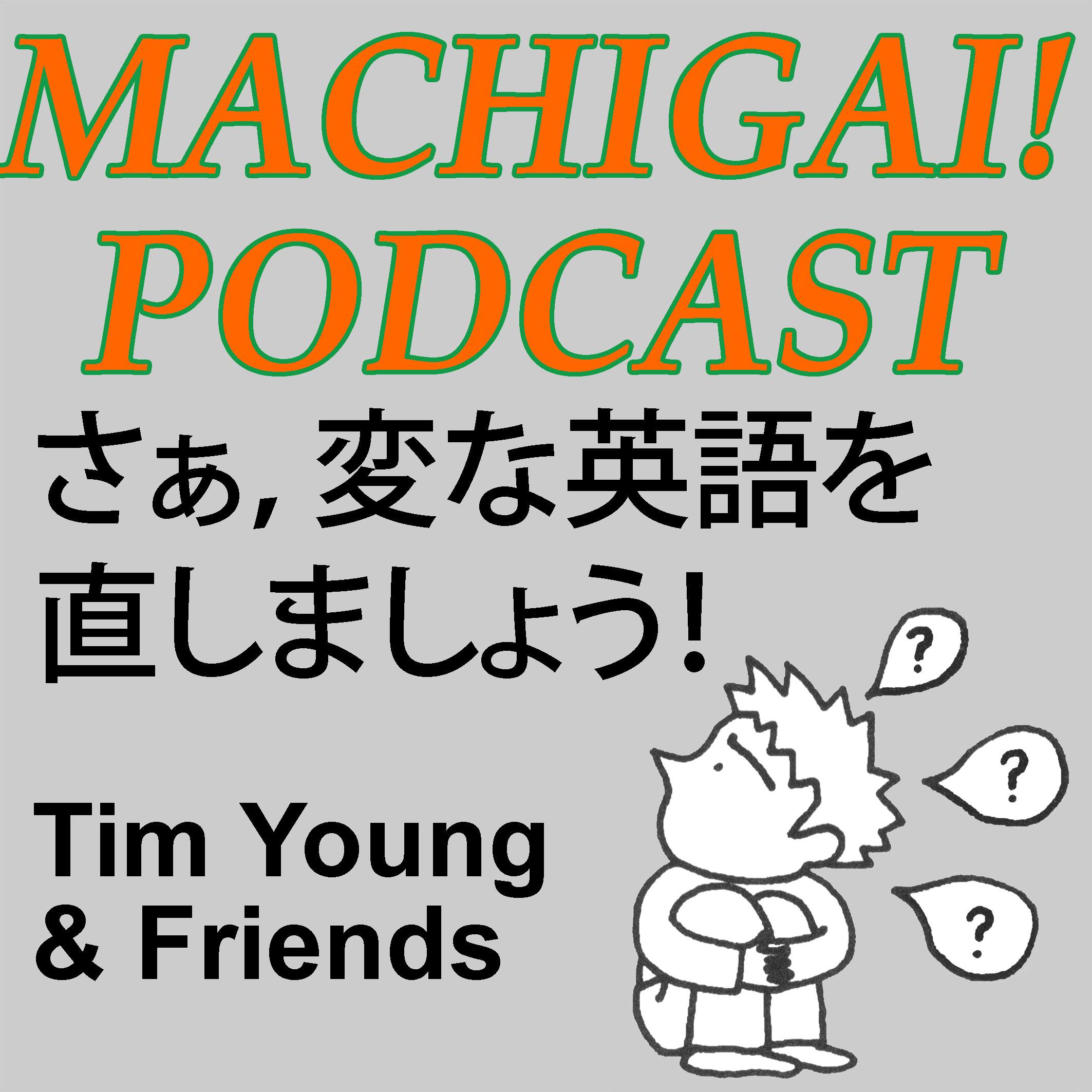 -Machigai Podcast: 英語の間違いを直そう