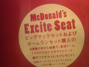 Excite seat
