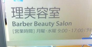 barber beauty salon