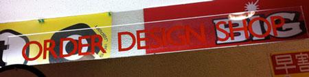 Order Design Shop