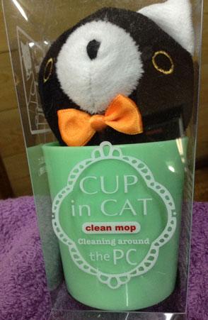 cup in cat