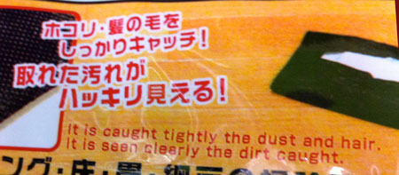 It is caught tightly the dust and hair. It is seen clearly the dirt caught.